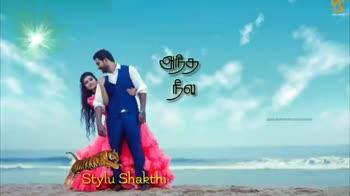 🎶காதல் பாடல் - மெக்சரான St : பு . Straktthi STYLEU SSHEATERS - ShareChat