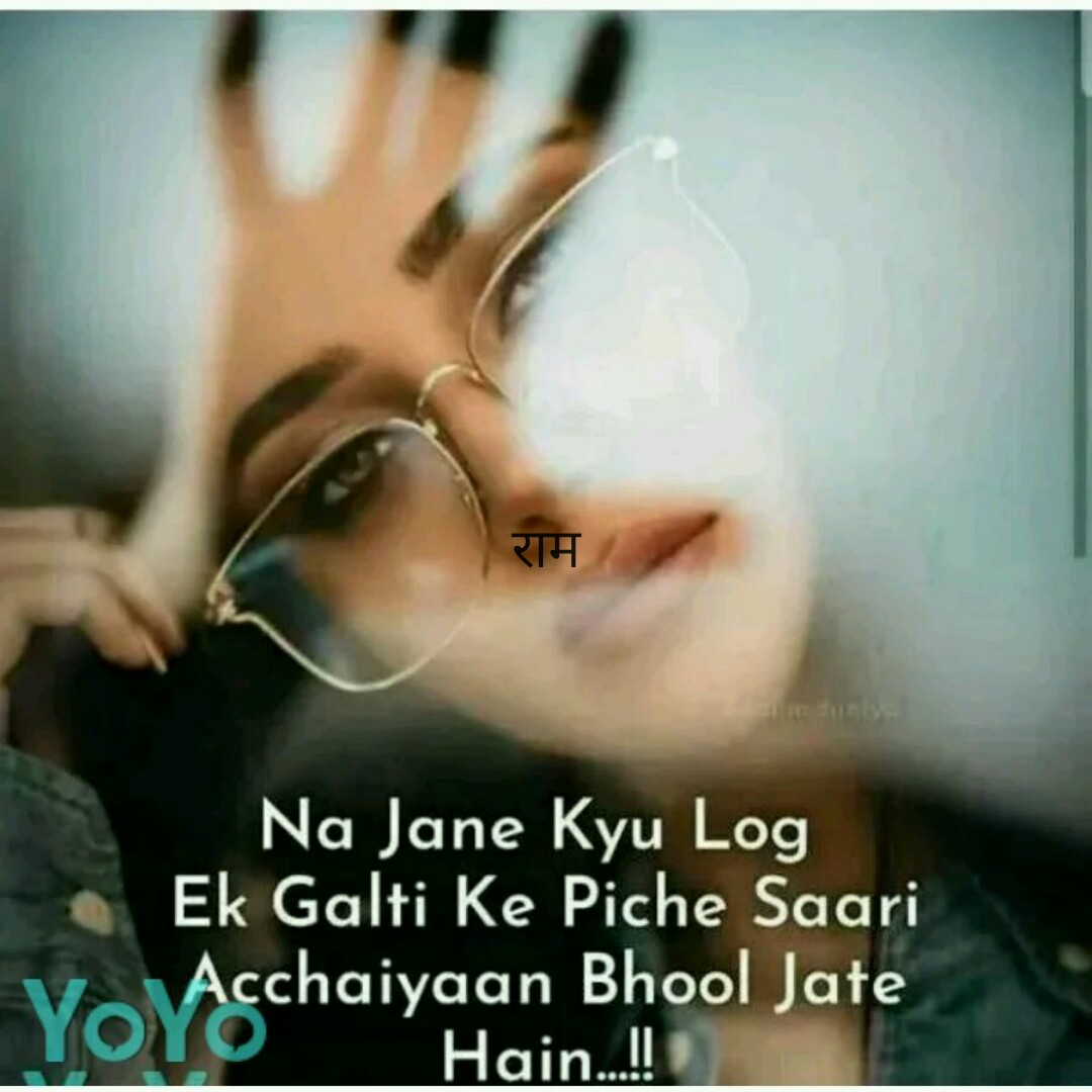 😃 हैप्पी जुलाई - राम Na Jane Kyu Log Ek Galti Ke Piche Saari Yo Acchaiyaan Bhool Jate Hain . . ! - ShareChat
