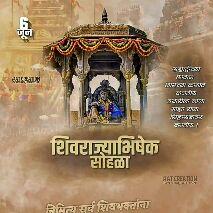 शिवाजी महाराज - ShareChat