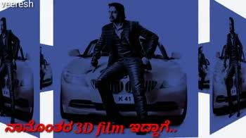 ಕಿಚ್ಚ - veeresh ( ಈ ಆರಡಿ ಕಟೌಟಗೆ ಒಂದು clarity ಸಿಗೋದು . . . Veeresh Thanks for watching please Like Share plz subscribe to my channel - ShareChat