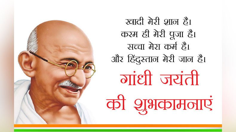 गांधी जयंती - खादी मेरी शान है । करम ही मेरी पूजा है । सुच्चा मेरा कर्म है । और हिंदुस्तान मेरी जान है । गांधी जयंती की शुभकामनाएं - ShareChat