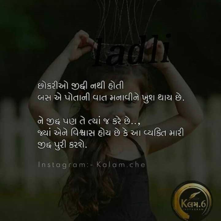 #mari dikri - છોકરીઓ જીદ્દી નથી હોતી ' બસ એ પોતાની વાત મનાવીને ખુશ થાય છે . ' ને જીદ્દ પણ તે ત્યાં જ કરે છે . . . જ્યાં એને વિશ્વાસ હોય છે કે આ વ્યક્તિ મારી જીદ્દ પુરી કરશે . Instagram - Kalam . che ભલમ . 6 ) - ShareChat