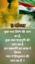 देशभक्ती गीते - ShareChat