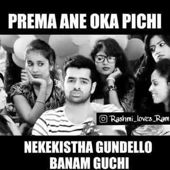 energetic star ram - PREMA ANE OKA PICHI O Rashmi _ loves Ram NEKEKISTHA GUNDELLO BANAM GUCHI PREMA ANE OKA PICHI O Rashmi _ loves Ram NEKEKISTHA GUNDELLO BANAM GUCHI - ShareChat