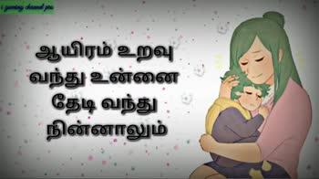 happy mothers day - i ganding charnd pro AAYIRAM URAVU UNNA THAEDI VANTHAE NINNAALUM i gaming channel pre தெய்வம் ஒவ்வொரு வீட்டிலும் : இருக்கிறதுன்னா தாய்டா . , - ShareChat