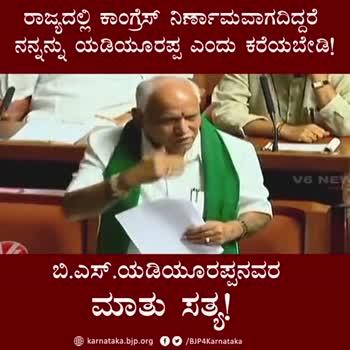ಯಡಿಯೂರಪ್ಪ - ರಾಜ್ಯದಲ್ಲಿ ಕಾಂಗ್ರೆಸ್ ನಿರ್ಣಾಮವಾಗದಿದ್ದರೆ ನನ್ನನ್ನು ಯಡಿಯೂರಪ್ಪ ಎಂದು ಕರೆಯಬೇಡಿ ! V6 NES ಬಿ . ಎಸ್ . ಯಡಿಯೂರಪ್ಪನವರ ಮಾತು ಸತ್ಯ ! # karnataka . bjp . org 60 / BJP4Karnataka   ರಾಜ್ಯದಲ್ಲಿ ಕಾಂಗ್ರೆಸ್ ನಿರ್ಣಾಮವಾಗದಿದ್ದರೆ ನನ್ನನ್ನು ಯಡಿಯೂರಪ್ಪ ಎಂದು ಕರೆಯಬೇಡಿ ! V6 NE ಬಿ . ಎಸ್ . ಯಡಿಯೂರಪ್ಪನವರ ಮಾತು ಸತ್ಯ ! # karnataka . bjp . org 60 / BJP4Karnataka   - ShareChat
