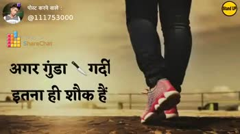 mera atitude - Stand UP ) पोस्ट करने वाले : @ 111753000 # Share हमें कोई झुका दे ShareChat I N Anurag kumar IN 111753000 he is the most unfortunate who ' s today is not bett . . . Follow - ShareChat