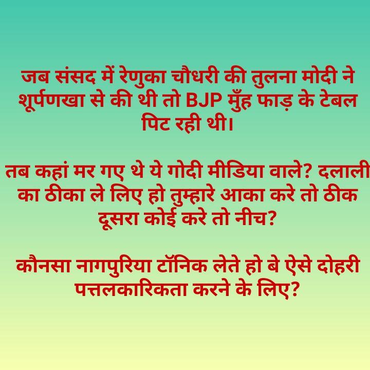 📰 आजम खान का बयान - जब संसद में रेणुका चौधरी की तुलना मोदी ने शूर्पणखा से की थी तो BJP मुँह फाड़ के टेबल पिट रही थी । तब कहां मर गए थे ये गोदी मीडिया वाले ? दलाली   का ठीका ले लिए हो तुम्हारे आका करे तो ठीक दूसरा कोई करे तो नीच ? कौनसा नागपुरिया टॉनिक लेते हो बे ऐसे दोहरी पत्तलकारिकता करने के लिए ? - ShareChat