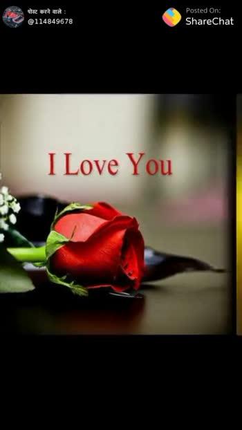Romantic Love 🎶Song - पोस्ट करने वाले : @ 114849678 Posted On : ShareChat i Lovel you पोस्ट करने वाले : @ 114849678 Posted On : ShareChat - ShareChat
