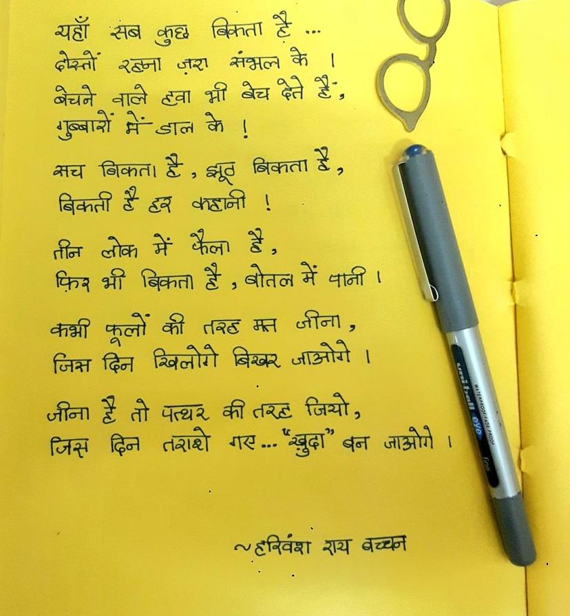 हरिवंश राय बच्चन कीपुण्यतिथि - ShareChat