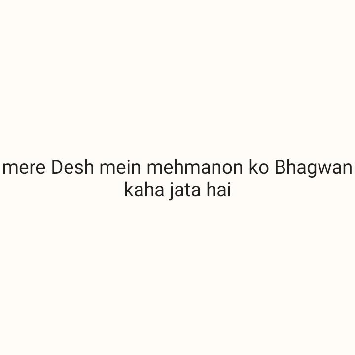 🇮🇳 इतिहास 15 सेकंड में - mere Desh mein mehmanon ko Bhagwan kaha jata hai - ShareChat