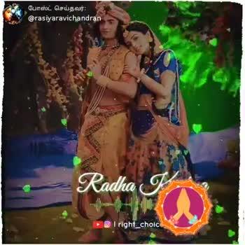 krishna  krishna krishna krishna krishna krishna krishna - போஸ்ட் செய்தவர் : @ rasiyaravichandran - Radha Krishna . . . Posted On : ShareChat @ I right _ c . vice _ rubesh போஸ்ட் செய்தவர் : @ rasiyaravichandran Radha Krishna Posted On : ShareChat @ lright _ c . vice _ rubesh - ShareChat