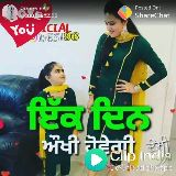 dheeya ghar di ronak - Posted On : ShareChat ਪੋਸਟ ਕਰਨ ਵਾਲੇ @ assba5555 You CIAL BE ਨਾਮਾ India Dਕੋਈ ਉ , - ShareChat