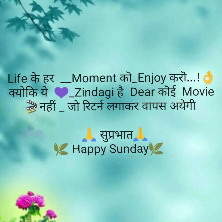 👍 Motivational Quotes✌ - Life के हर _ Moment को _ Enjoy करो . . . ! - क्योकि ये _ Zindagi है Dear कोई Movie नहीं _ जो रिटर्न लगाकर वापस अयेगी सुप्रभात Happy Sunday : - ShareChat