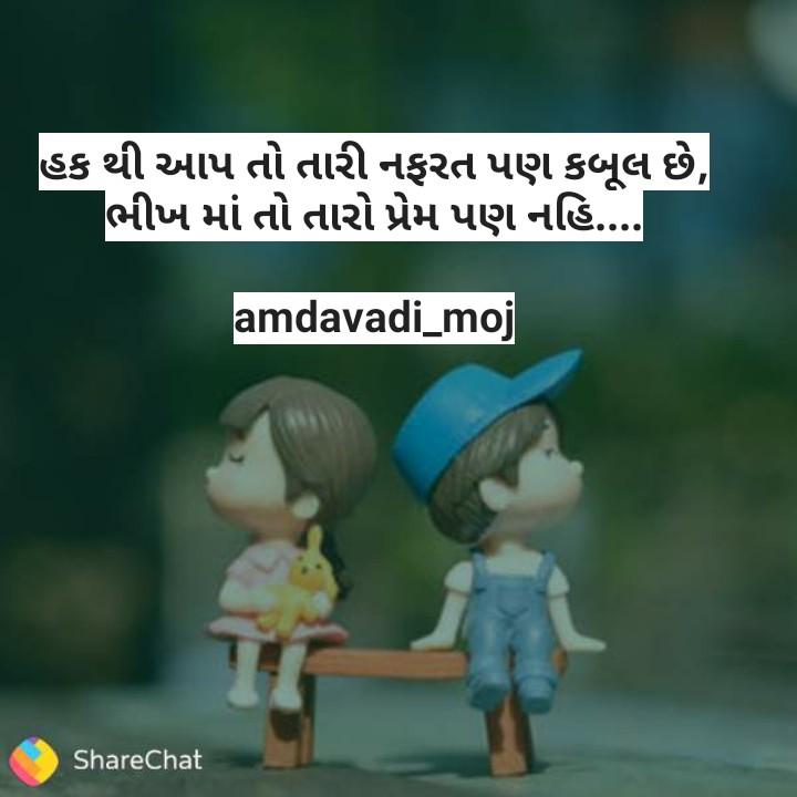 haq vaat - હક થી આપ તો તારી નફરત પણ કબૂલ છે , ભીખ માં તો તારો પ્રેમ પણ નહિ . amdavadi _ moj ShareChat - ShareChat