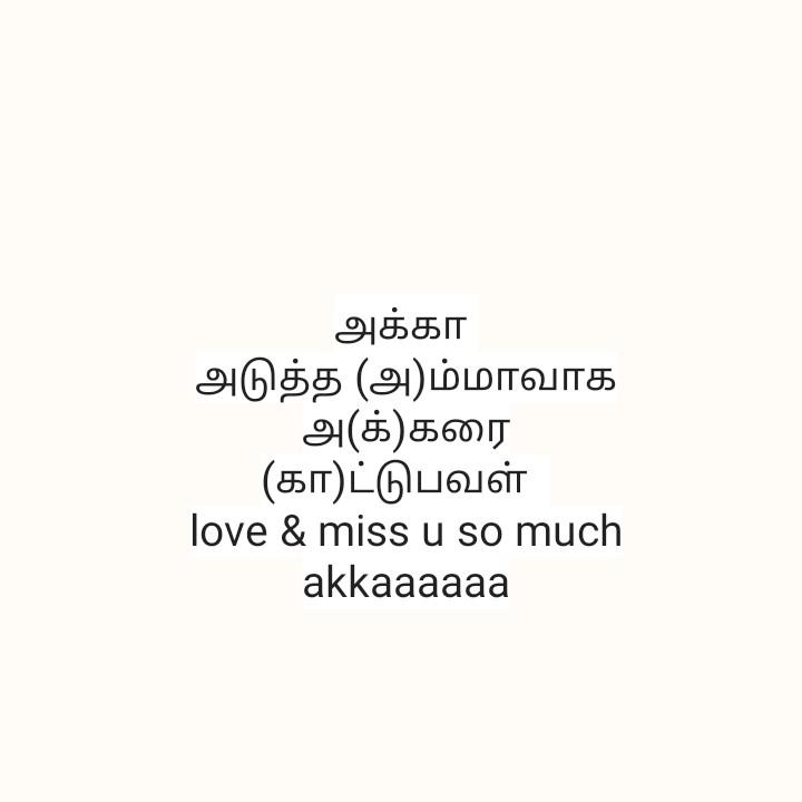 அக்கா தம்பி - அக்கா அடுத்த ( அ ) ம்மாவாக அ ( க் ) கரை ( கா ) ட்டுபவள் love & miss u so much akkaaaaaa - ShareChat