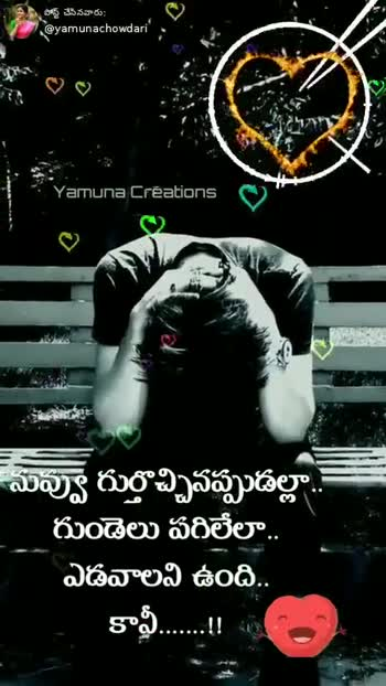 p swapn - పోస్ట్ చేసినవారు , @ yamunachowdari ' . Yamuna Creations = ప్రేమంటే . . దూరం గా ఉంటే . . గుర్తు రావడం కాదు . . ! ! - Posted On : ShareChat ShareChat Yamuna chowdari yamunachowdari follow me for wishes status quotes videos , lyrical . . . Follow - ShareChat