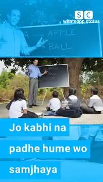 🙏 મારાં આદર્શ શિક્ષક - ShareChat