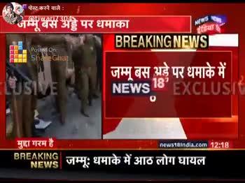 जम्मू: बस स्टैंड पर आतंकी हमला - द पोस्ट करने वाले : ofiwari73045 बस : NEWS धमाका इंडिया RostechOn : Sharechal NEWS 18 BREAKING EAE मुद्दा गरम है / News18India / 12 : 19 IS जम्मूः धमाके में आठ लोग घायल NEWS पोस्ट करने वाले : @ tiwarT304 जम बस ह NEWS 18 धमा इंडिया Google Play ShareChat 18 EXQUISIVES NEWS18 EXU BREAKING NEWS जम्मू बस अड्डे पर धमाके में - ShareChat