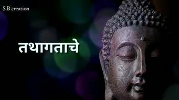 🙏बुद्ध पौर्णिमा -   S . B . creation मनाशी आपल्या S . B . creation बुद्ध पौर्णिमेच्या हार्दिक शुभेच्छा - ShareChat