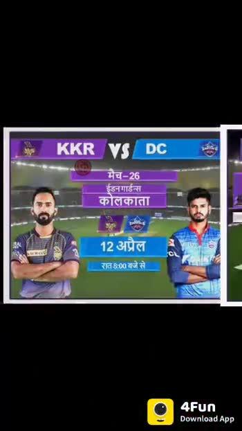 💜 KKR Vs DC 🔷 - | KKR की प्लेइंग XI । bilo | जयप्पा निती कि । | न पियूष कुलदीवाने प्रसिंह | 4Fun Download App KKR VS DC Area मैच - 26 ईडन गार्डन्स कोलकाता । 45 12 अप्रैल रात 8 : 00 बजे से 4Fun Download App - ShareChat