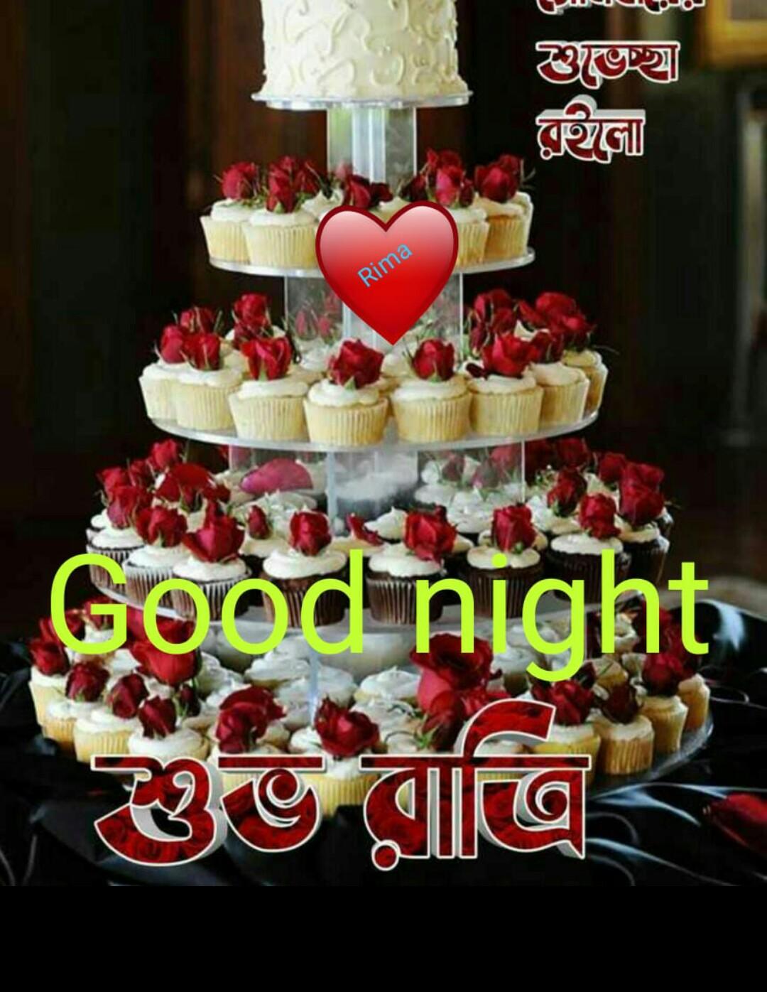 🌑শুভ রাত্রি - لللللللللا শুঙ্খ বেঙ্গল Rima Good night - ShareChat