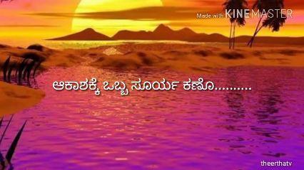 prema kavithe - Made with KINEMASTER ಈ ಭೂಮಿಗೆ ಒಬ್ಬ ಚಂದ್ರಕಣು . . . theerthatv Made with KINEMASTER theerthatv - ShareChat