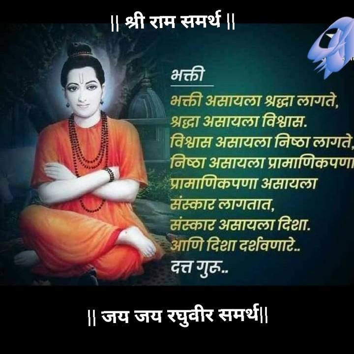 🙏भक्ती स्टेट्स - | | श्री राम समर्थ | | भक्ती ' भक्ती असायला श्रद्धा लागते , ' श्रद्धा असायला विश्वास . विश्वास असायला निष्ठा लागते , निष्ठा असायला प्रामाणिकपणा प्रामाणिकपणा असायला संस्काट लागतात , संस्कार असायला दिशा . आणि दिशा दविणाटे . . दत्त गुठ . . | | जय जय रघुवीर समर्थ | | - ShareChat