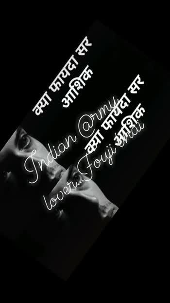 फ़ौजी के दिल की बातें - और अब भी धोखा Indian army estet lover . . . Jouji bhai मगर वतन से खूबसूरत कोई सूनम नहीं होता Em $ 142 hatian army lover . . . Fouji bhai - ShareChat