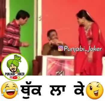 😂😂 - @ Punjabi _ Joker PUNJABI _ JOKER ਉਬੁੱਕ ਲਾ ਕੇ @ Punjabi _ Joker PUNJABI JOKER ਉਬੁੱਕ ਲਾ ਕੇ ' - ShareChat