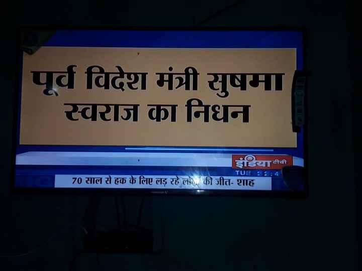 🗞6 ऑगस्ट '19 न्यूज - पूर्व विदेश मंत्री सुषमा स्वराज का निधन इयाटीवी TUE : : 4 70 साल से हक के लिए लड़ रहे ल की जीत - शाह । - ShareChat