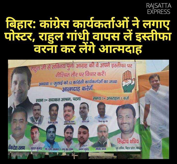 6 जुलाई की न्यूज़ - RAISATTA EXPRESS बिहार : कांग्रेस कार्यकर्ताओं ने लगाए | पोस्टर , राहुल गांधी वापस लें इस्तीफा वरना कर लेगे आत्मदाह हल जी से सविनय पुनः आग्रह की वे अपने इस्तीफा पर नीश्चित तौर पर विचार करें । अन्यथा । जुलाई को 12 कांग्रेसी कार्यकर्ताओं का जथ्था आत्मदाह करे । स्थान : - सदाकत आश्रम , पटना समय 3 अफ्टाहन 1 बजे उनलप तमु यमा ਸ਼ਿਵਧਾ ਏਕ सिद्धार्थ क्षत्रिय पूर्व सचिव , बिहार प्रदेश , कांग्रेस 1 टन कम । । हो जुनेद इकबाल पप्पू कुश रंजन चन्दन कमार धार यादव - ShareChat