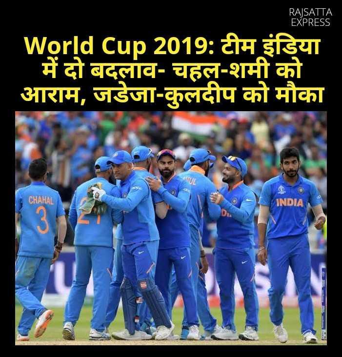6 जुलाई की न्यूज़ - RAJSATTA EXPRESS World Cup 2019 : टीम इंडिया में दो बदलाव - चहल - शमी को आराम , जडेजा - कुलदीप को मौका CHAHAL INDIA - ShareChat