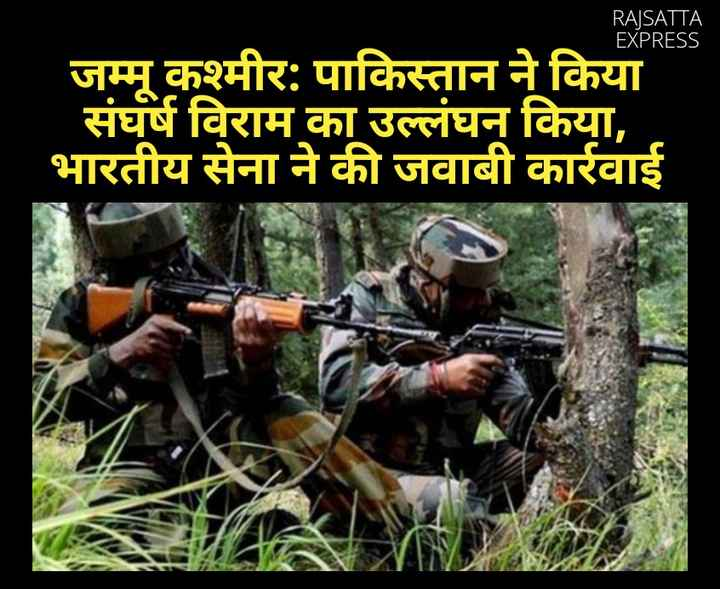 6 जुलाई की न्यूज़ - RAISATTA EXPRESS जम्मू कश्मीर : पाकिस्तान ने किया संघर्ष विराम का उल्लंघन किया , भारतीय सेना ने की जवाबी कार्रवाई - ShareChat