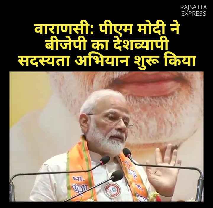 6 जुलाई की न्यूज़ - RAJSATTA EXPRESS वाराणसी : पीएम मोदी ने बीजेपी का देशव्यापी सदस्यता अभियान शुरू किया । भा . S - ShareChat