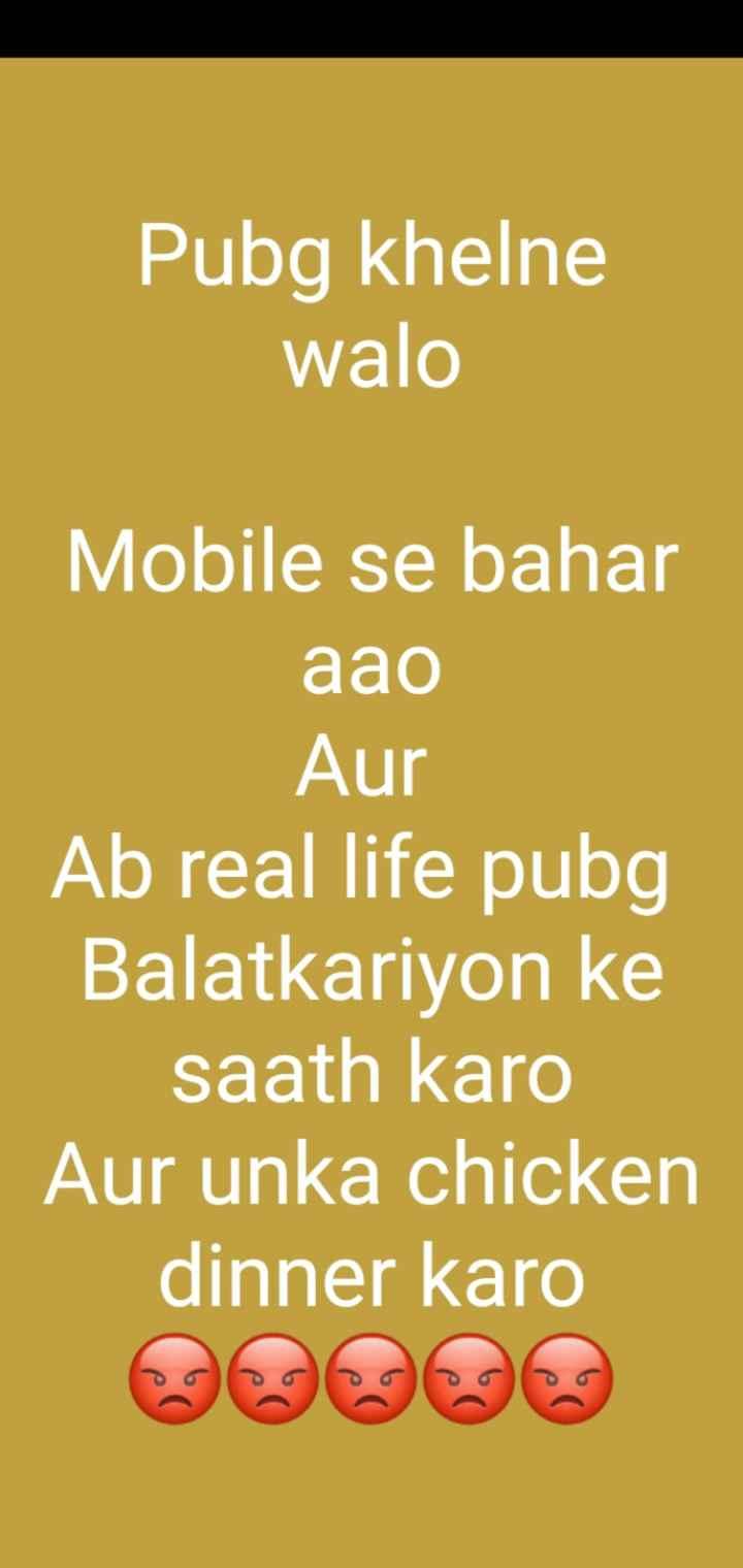 🔯6 दिसंबर का राशिफल/पंचांग🌙 - Pubg khelne walo Mobile se bahar aao Aur Ab real life pubg Balatkariyon ke saath karo Aur unka chicken dinner karo - ShareChat