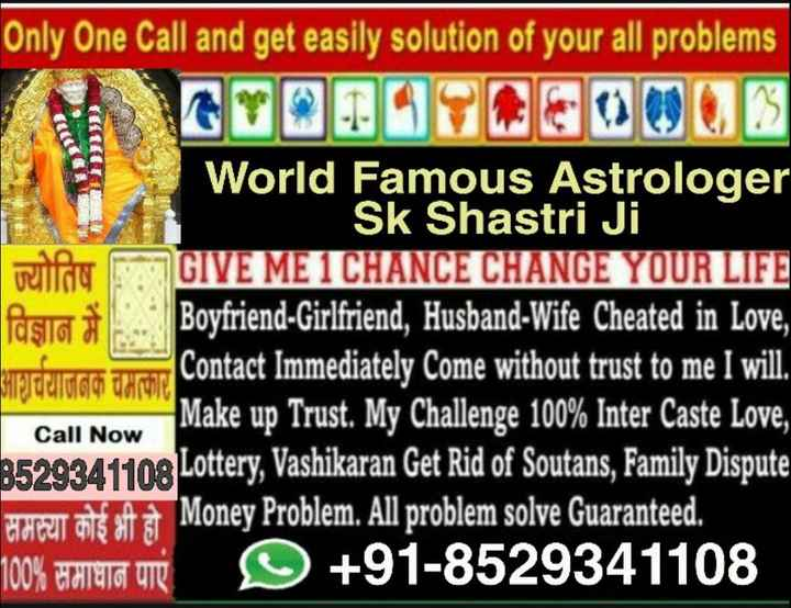 🔯6 दिसंबर का राशिफल/पंचांग🌙 - Only One Call and get easily solution of your all problems World Famous Astrologer Sk Shastri Ji wilde 577 GIVE ME 1 CHANCE CHANGE YOUR LIFE Paşca de Boyfriend - Girlfriend , Husband - Wife Cheated in Love , Teatro Contact Immediately Come without trust to me I will . Make up Trust . My Challenge 100 % Inter Caste Love , Call Now B529341108 Lottery , Vashikaran Get Rid of Soutans , Family Dispute G ots at Money Problem . All problem solve Guaranteed . 100 % Haveta u 9 + 91 - 8529341108 - ShareChat