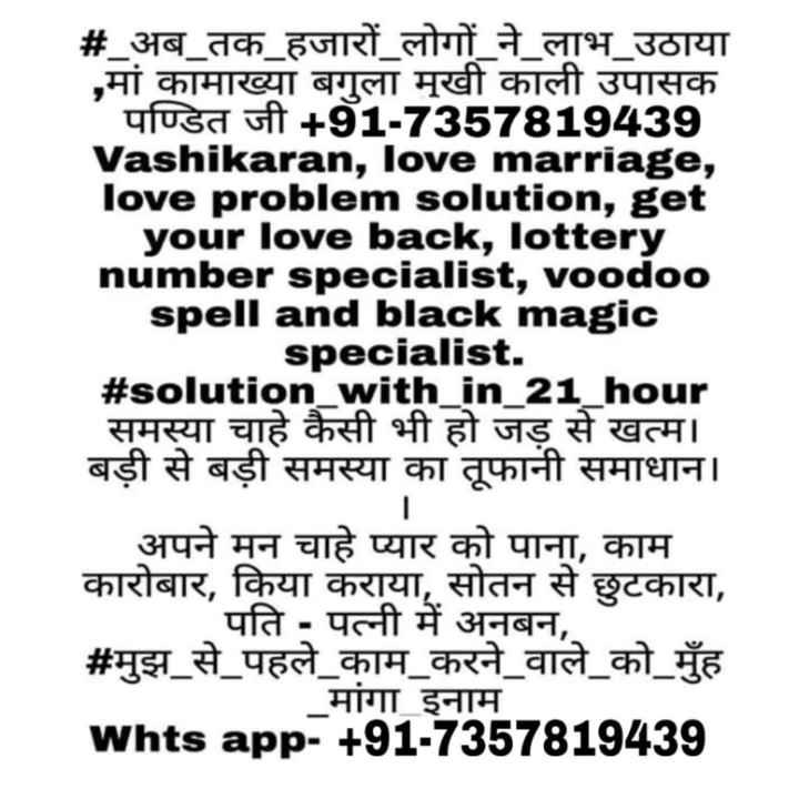 🔯6 फरवरी का राशिफल/पंचांग🌙 - # _ अब _ तक _ हजारों लोगों ने _ लाभ उठाया . मां कामाख्या बगला मखी काली उपासक पण्डित जी + 91 - 7357819439 Vashikaran , love marriage , love problem solution , get your love back , lottery number specialist , voodoo spell and black magic specialist . # solution _ with _ in _ 21 _ hour समस्या चाहे कैसी भी हो जड़ से खत्म । बड़ी से बड़ी समस्या का तूफानी समाधान । अपने मन चाहे प्यार को पाना , काम कारोबार , किया कराया , सोतन से छुटकारा , पति - पत्नी में अनबन , # मुझ _ से _ पहले _ काम _ करने _ वाले _ को _ मुँह _ _ _ _ मांगा इनाम whts app - + 91 - 7357819439 - ShareChat