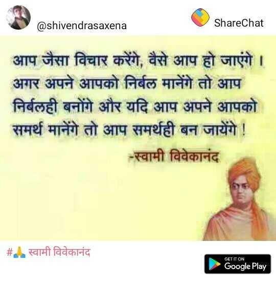 🔯6 मार्च का राशिफल/पंचांग🌙 - @ shivendrasaxena ShareChat आप जैसा विचार करेंगे , वैसे आप हो जाएंगे । अगर अपने आपको निर्बल मानेंगे तो आप निर्बलही बनोंगे और यदि आप अपने आपको समर्थ मानेंगे तो आप समर्थही बन जायेंगे ! - स्वामी विवेकानंद # स्वामी विवेकानंद GET IT ON Google Play - ShareChat