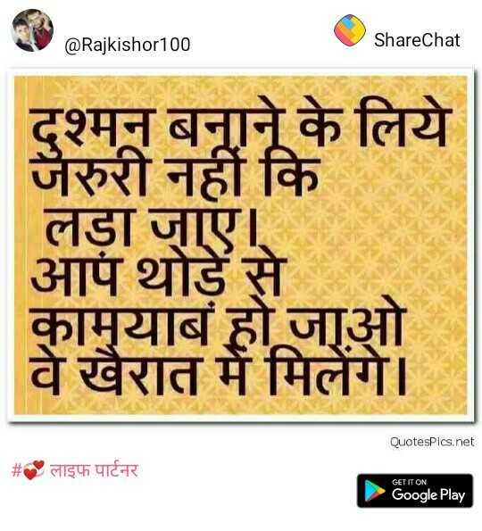 🔯6 मार्च का राशिफल/पंचांग🌙 - @ Rajkishor100 ShareChat दुश्मन बनाने के लिये जरुरी नहीं कि लड़ा जाए । आप थोडें से कामयाब हो जाओ वे खैरात में मिलेंगे । QuotesPics . net # लाइफ पार्टनर GET IT ON Google Play - ShareChat