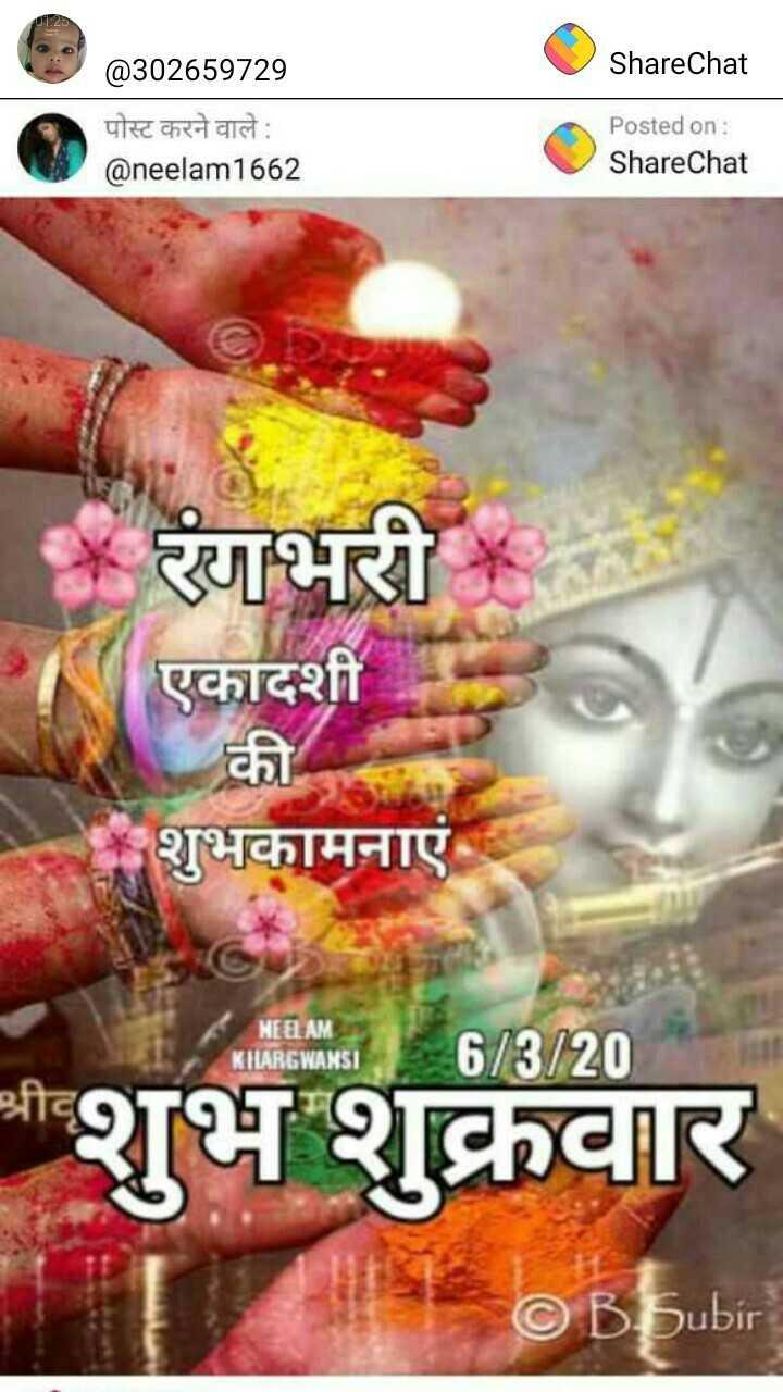 🔯6 मार्च का राशिफल/पंचांग🌙 - ShareChat @ 302659729 पोस्ट करने वाले : @ neelam1662 Posted on : ShareChat रंगभरी एकादशी । की शुभकामनाएं NED . AM KHARGWANSI 6 / 3 / 20 श्रीशुभ शुक्रवार © B Subir - ShareChat