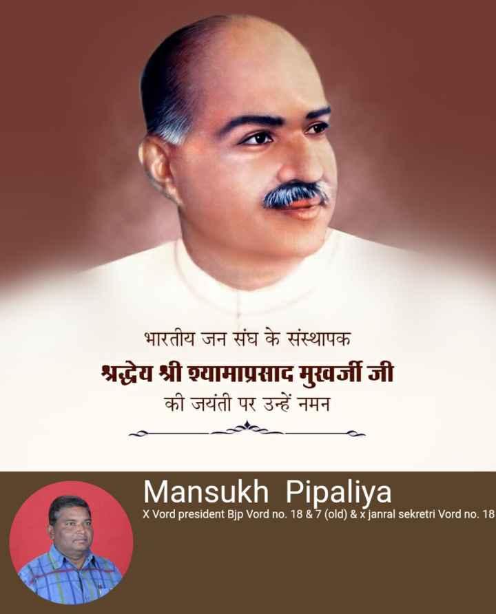 📋 6 જુલાઈનાં સમાચાર - / भारतीय जन संघ के संस्थापक अद्धेय श्री श्यामाप्रसाद मुखर्जी जी की जयंती पर उन्हें नमन Mansukh Pipaliya X Vord president Bjp Vord no . 18 & 7 ( old ) & x janral sekretri Vord no . 18 - ShareChat