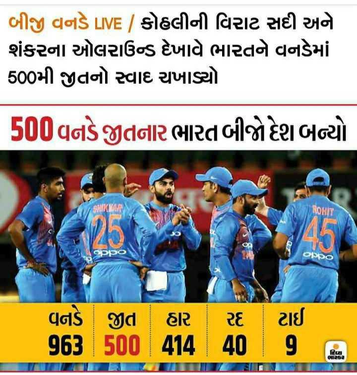 📰 6 માર્ચનાં સમાચાર - બીજી વનડે LIVE / કોહલીની વિરાટ સદી અને શંકરના ઓલરાઉન્ડ દેખાવે ભારતને વનડેમાં 500મી જીતનો સ્વાદ ચખાડ્યો . 500 વનડે જીતનાર ભારત બીજો દેશ બન્યો s ( IST ) ROHIT ( ગs oppo વનડે જીત હાર 963 500 414 રદ 40 ટાઈ 9 કિ મારી - ShareChat
