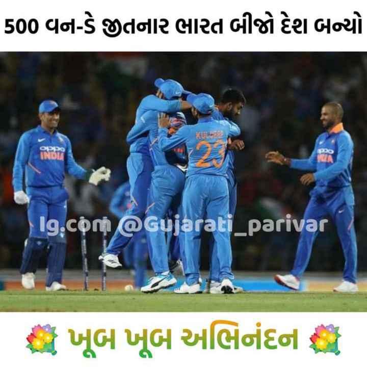 📰 6 માર્ચનાં સમાચાર - 500 વન - ડે જીતનાર ભારત બીજો દેશ બન્યો Ig . com @ Gujarati _ parivar જે ખૂબ ખૂબ અભિનંદન છે - ShareChat