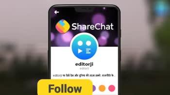 📺 शेयरचैट न्यूज रिपोर्टर - ShareChat