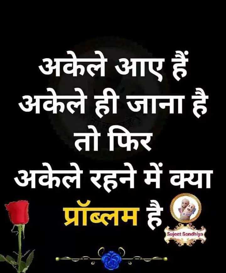 🕴 सिंगल लाइफ बेस्ट लाइफ - अकेले आए हैं अकेले ही जाना है तो फिर अकेले रहने में क्या _ प्रॉब्लम है . . Sujeet Sondhiya - ShareChat