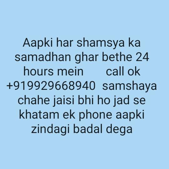 🎂 हैप्पी बर्थडे जस्सी गिल - Aapki har shamsya ka samadhan ghar bethe 24 hours mein call ok . + 919929668940 samshaya chahe jaisi bhi ho jad se khatam ek phone aapki zindagi badal dega - ShareChat