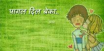 Bhojpuri Music - जब ई प्रितिया रोग लाग बाला हो LOVE YOU इश्क में लोगवा  - ShareChat