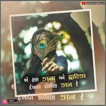 જય દ્વારકા ધીશ - ShareChat
