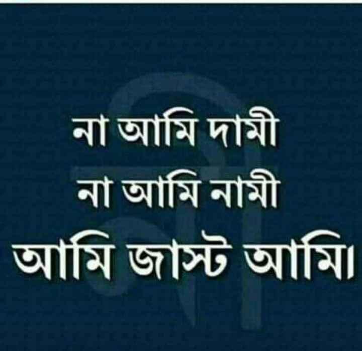 i love  you - না আমি দামী না আমি নামী আমি জাস্ট আমি । - ShareChat